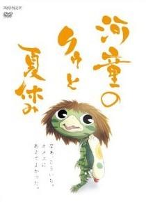 [DVD] 河童のクゥと夏休み