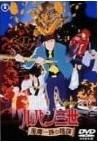 [DVD] ルパン三世 風魔一族の陰謀
