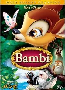 [DVD] バンビ