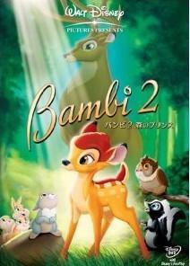 [DVD] バンビ2 森のプリンス