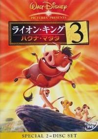 [DVD] ライオン・キング 3 ハクナ・マタタ