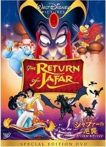 [DVD] アラジン/ジャファーの逆襲