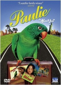 [DVD] ポーリー