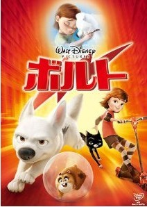 [3D DVD] ボルト
