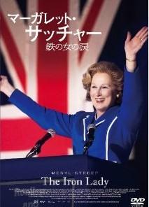 [DVD] マーガレット・サッチャー 鉄の女の涙