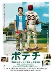 [DVD] ポテチ「邦画DVD」