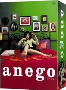 [DVD] anego〔アネゴ〕 DVD-BOX