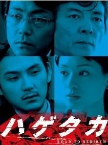 [DVD] ハゲタカ DVD-BOX