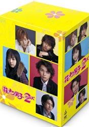 [DVD] 花より男子DVD-BOX 1+2 完全版