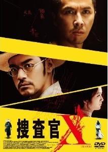 [DVD] 捜査官X