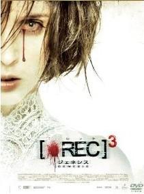 [DVD] REC/レック3 ジェネシス