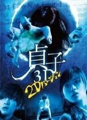 [DVD] 貞子「邦画DVD」