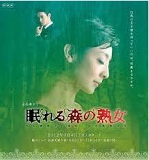 [DVD] 眠れる森の熟女