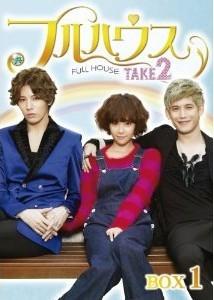 [DVD] フルハウスTAKE2 DVD-BOX 1+2