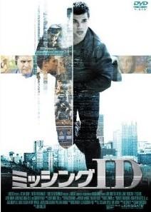 [DVD] ミッシングID