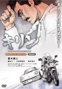 [DVD] キリン POINT OF NO-RETURN! PREMIUM EDITION「邦画DVD 」