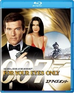 [Blu-ray] ユア・アイズ・オンリー