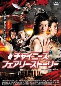 [DVD] チャイニーズ・フェアリー・ストーリー