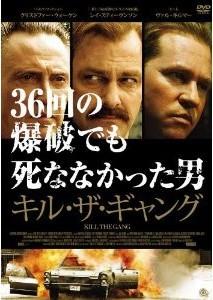 [DVD] キル・ザ・ギャング 36回の爆破でも死ななかった男
