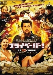 [DVD] フライペーパー! 史上最低の銀行強盗