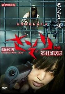 [DVD] 女囚701号 さそり外伝 第41雑居房