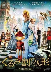 [DVD] くるみ割り人形