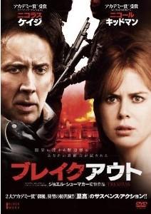 [DVD] ブレイクアウト