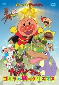[DVD] それいけ! アンパンマン アンパンマンとゴミラの城のクリスマス