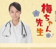 [DVD] 梅ちゃん先生 ~結婚できない男と女スペシャル~「邦画ドラマ」