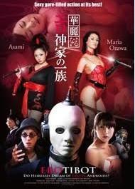 [DVD] 華麗なるエロ神家の一族-深窓令嬢は電気執事の夢をみるか-