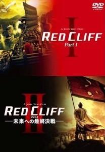 [DVD] レッドクリフ Part I & II