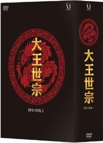 [DVD] 大王世宗(テワンセジョン) DVD-BOX 1-4