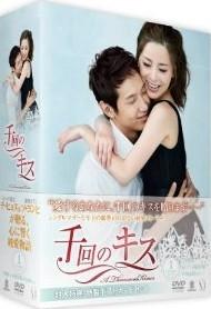 [DVD] 千回のキス DVD-BOX 1-4