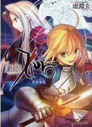 [Blu-ray] Fate/Zero 9