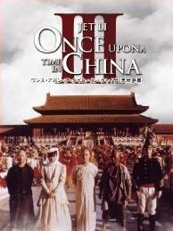 [Blu-ray] ワンス・アポン・ア・タイム・イン・チャイナ/天地争覇
