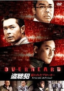 [DVD] 盗聴犯 狙われたブローカー