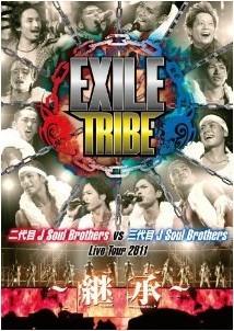 [DVD] EXILE TRIBE 二代目 J Soul Brothers VS 三代目 J Soul Brothers Live Tour 2011 ~継承~