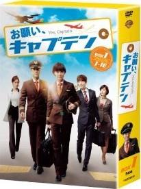[DVD] お願い、キャプテン DVD-BOX 1+2