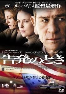 [Blu-ray] 告発のとき