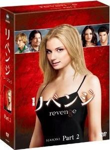 [DVD] リベンジ DVD-BOX シーズン1