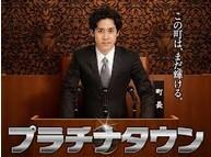 [DVD] プラチナタウン「日本ドラマ」