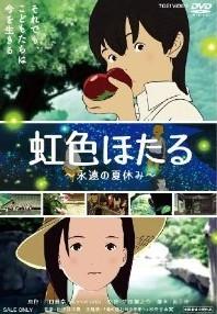 [DVD] 虹色ほたる~永遠の夏休み~「邦画 DVD アニメ」