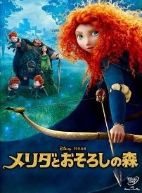 [DVD] メリダとおそろしの森「洋画 DVD アニメ」