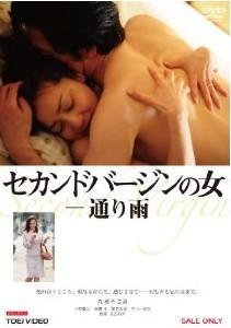 [DVD] セカンドバージンの女 通り雨「邦画 DVD エロス」