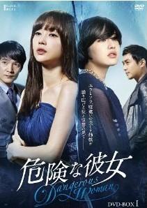 [DVD] 危険な彼女 DVD-BOX 1-3「韓国ドラマ」