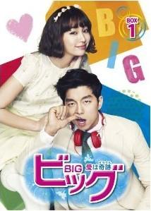 [DVD] ビッグ ~愛は奇跡〈ミラクル〉~ DVD-BOX 1「韓国ドラマ ラブストーリ」