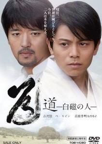 [DVD] 道~白磁の人~「邦画 DVD ドラマ」