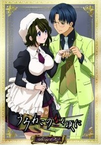 [Blu-ray] うみねこのなく頃に Note.02「邦画 DVD アニメ」