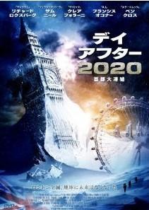 [DVD] デイアフター2020-首都大凍結「洋画 DVD ドラマ」