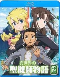 [Blu-ray] 異世界の聖機師物語 2「邦画 DVD アニメ」